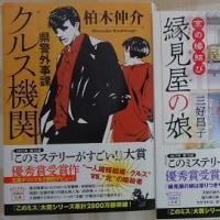 3冊一気読み~大満足