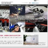 丸井工業株式会社のホームページを全面リニューアルしました