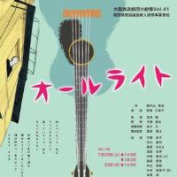 大阪放送劇団小劇場Vol.41「オールライト」
