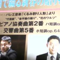 【芸術手記】ニューイヤー・コンサート/ラフマニノフ・ピアノコンチェルト