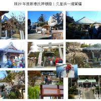 新春祈願 久里浜から浦賀へ神社参拝(H29.1.17)