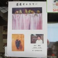 上田美術館