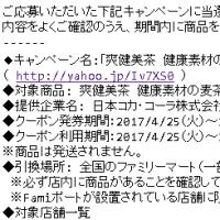 「爽健美茶 健康素材の麦茶 600ml 1本」アタリ
