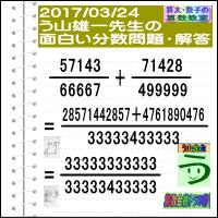 [う山先生・分数]【算数・数学】[中学受験]【う山先生からの挑戦状】分数482問目