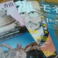 京阪線美術巡り。