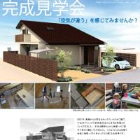 完成見学会 in 愛知県幸田町
