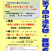 9月21日 三田市 中途失聴・難聴者の集い