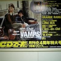 VAMPS駅貼りポスター