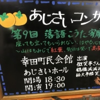 幸田町民会館「落語こうた寄席」