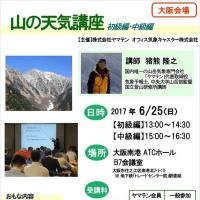 【大阪】6月25日に開催、山の天気講座「初級編・中級編」