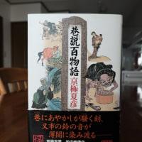 京極夏彦著 巷説(こうせつ)百物語 角川書店