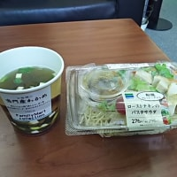 昼休みです