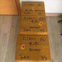 アリババ代行、深セン代行:アリババから仕入れ、バッテリー商品発送 2017/5/12