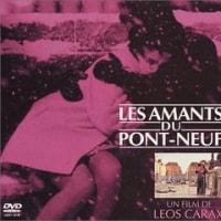 ポンヌフの恋人 -Les Amants du Pont-Neuf-