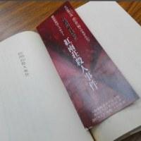 『紅雨荘殺人事件』リハ2