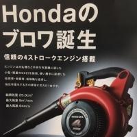 ホンダ ☆新商品☆ 4ストロークエンジンブロアー発売!限定2台最安値 早い者勝ち