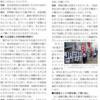 12/10 相馬ー浜吉田開通反対で闘う動労水戸 国分副委員長に聞く