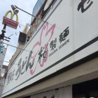 讃岐うどん 桜製麺所