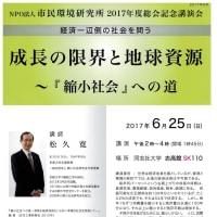 2017年市民環境研究所 総会(会員)& 記念講演会(一般参加可)のお知らせ