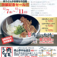 本日リニューアルオープン!「桃山亭/中仙道店」