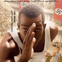 「栄光のランナー 1936ベルリン」、ベルリンオリンピックで4冠を達成したジェシー・オーエンスの物語!