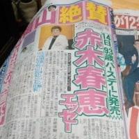 赤木 春恵さんの記事が(今年で93歳?)