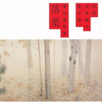 永青文庫「日本画の名品」展