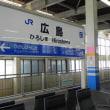 Trip to Hiroshima 2017・その1「すずさんを訪ねて~広島市」