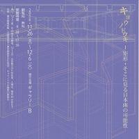 ご案内申し上げます『キョウノドウキ−矩形・そこに見る日本画の可能性』
