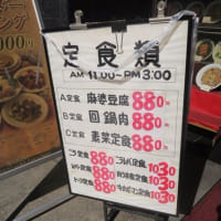 國泰飯店@京橋 「五目そば」