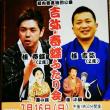 7/16 河内寄席特別公演 吉弥・春蝶ふたり会 in ラブリーホール