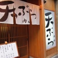 天ぷら 内山