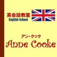 Anne Cookeの豆知識-1