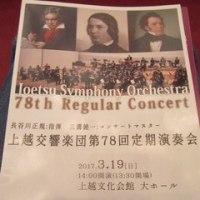 上越交響楽団第78回定期演奏会@上越文化会館