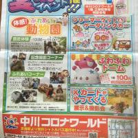 8月28日中川コロナワールド夏祭りイベント開催