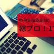 17期永井(ゆうくん):自己紹介の補足