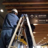 上越妙高駅☆北陸新幹線開業に向けて