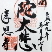 孝恩寺(2017年5月27日参拝)
