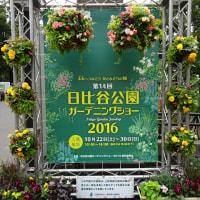 「日比谷公園ガーデニングショー2016」①