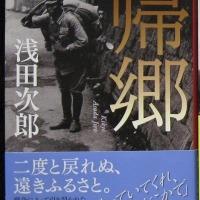 1257回 [ 「帰郷」を読み終えて 1/? 」 2/9・木曜(雨)
