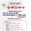 七夕コンサートのお知らせ