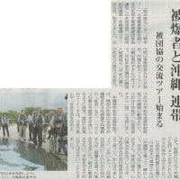 #akahata 被爆者と沖縄 連帯/被団協の交流ツアー始まる・・・今日の赤旗記事