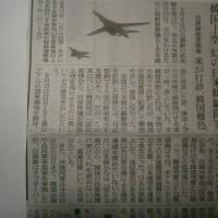 歴史の深き溝、幻の日米韓編隊飛行・・・