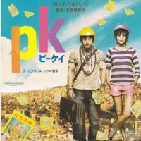 PK インド映画