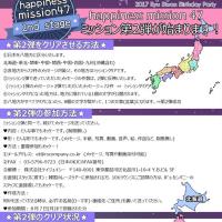 Rs:全国ファンミッションプロジェクト[happiness mission 47]第2弾