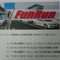 ファンラン走行会のスケジュールです。