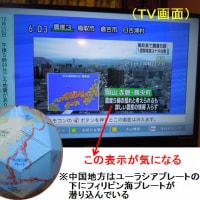 M6.6 鳥取地震