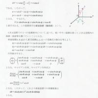 3次元空間の直交座標・円柱座標・球座標1