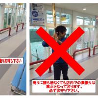 バット持参時のルール!