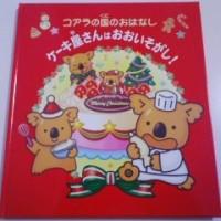 絵本2冊とお米♪